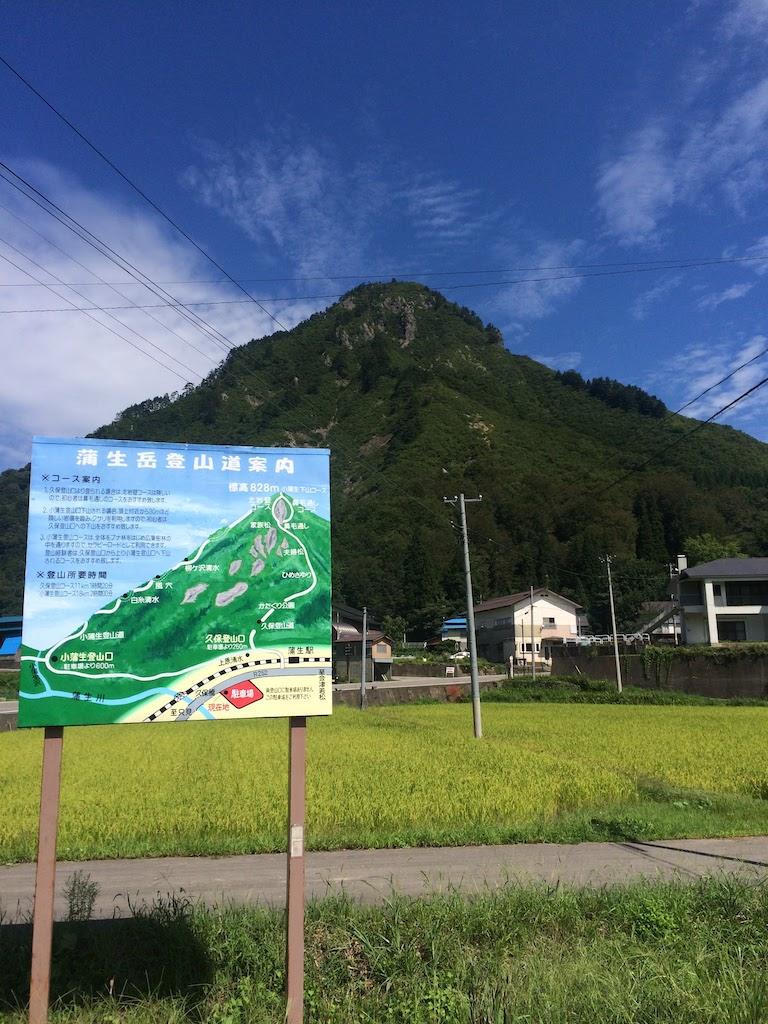 蒲生岳、登山口案内