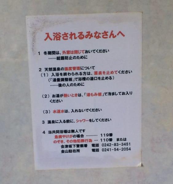 奥只見 金山町 湯倉温泉 注意書き詳細
