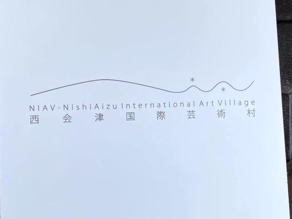 西会津国際芸術村、表札