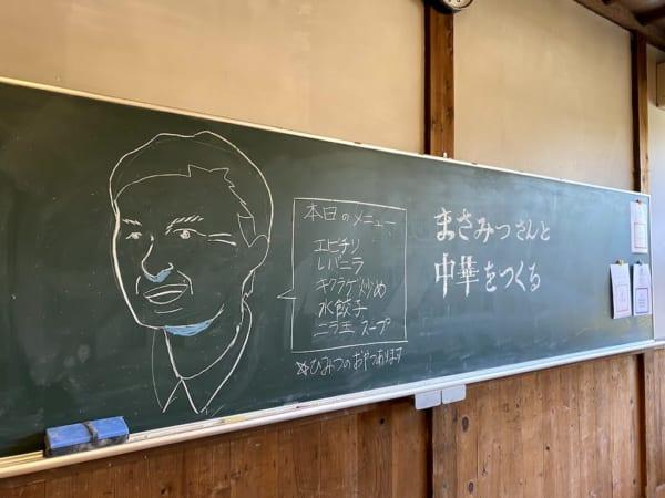 西会津国際芸術村、黒板の案内