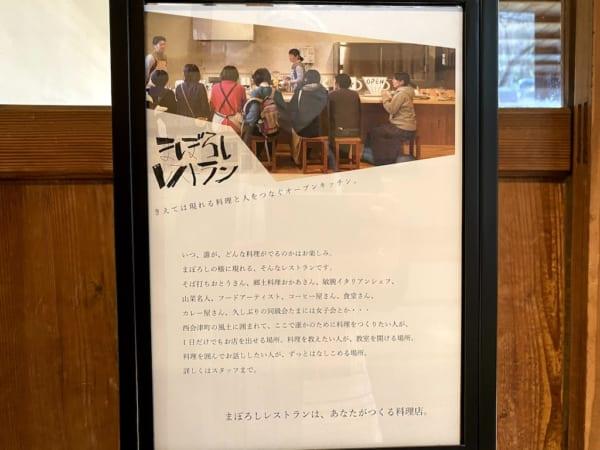 西会津国際芸術村、まぼろしレストラン