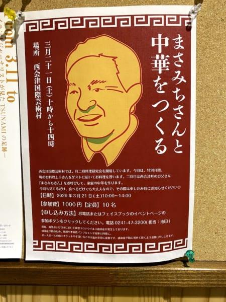西会津国際芸術村、まさみつさんと中華を作るポスター