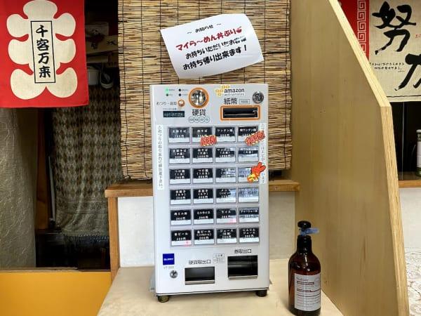 [会津若松]大笑家、食券機