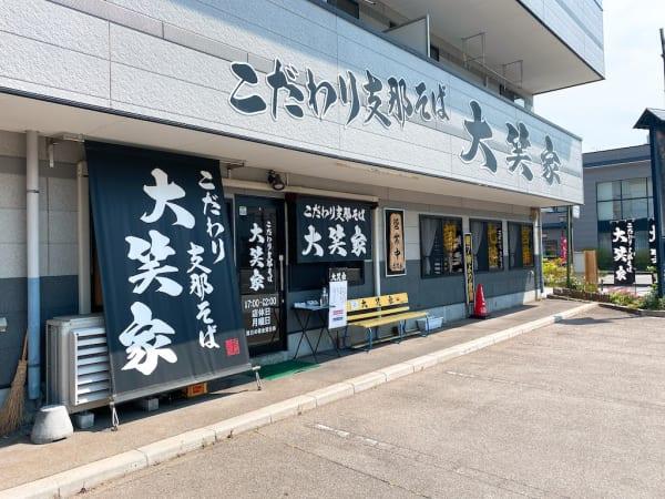 [会津若松]大笑家、店舗
