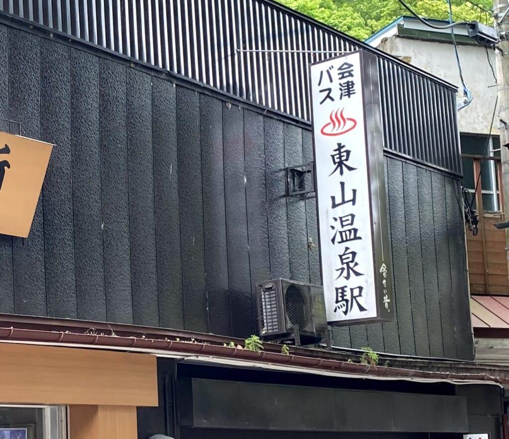 [会津]東山温泉駅