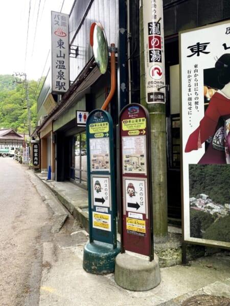 [会津]東山温泉駅、バス停になっています