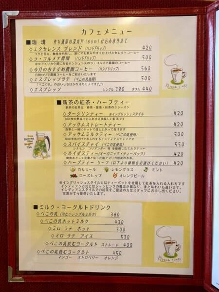 蕎麦カフェ ファットリア こもと、カフェメニュー