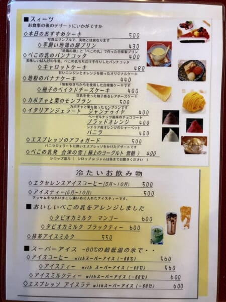 蕎麦カフェ ファットリア こもと、メニュー、スイーツ、冷たい飲み物
