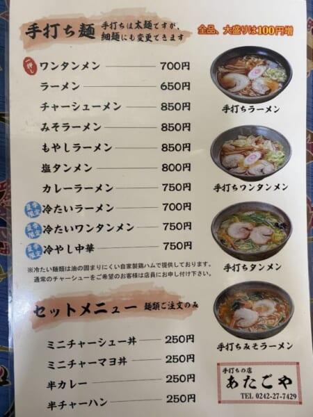 あたごや 麺メニュー 202006