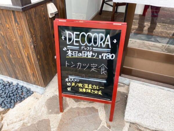 DECCORA(デッコラ) - 本日の日替わりは「とんかつ定食」