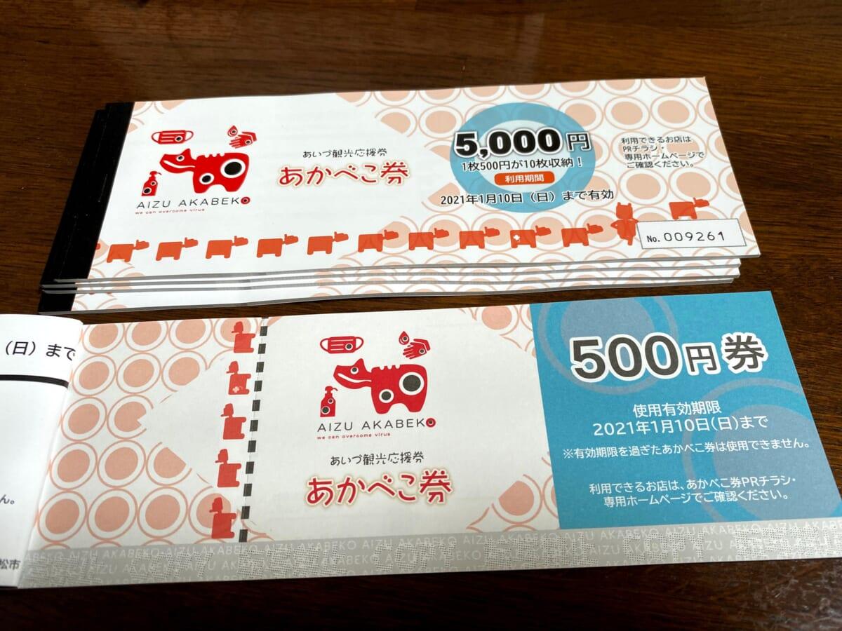 あかべこ券 500円商品券10枚綴り