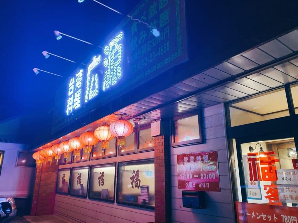台湾料理 広源 夜の営業