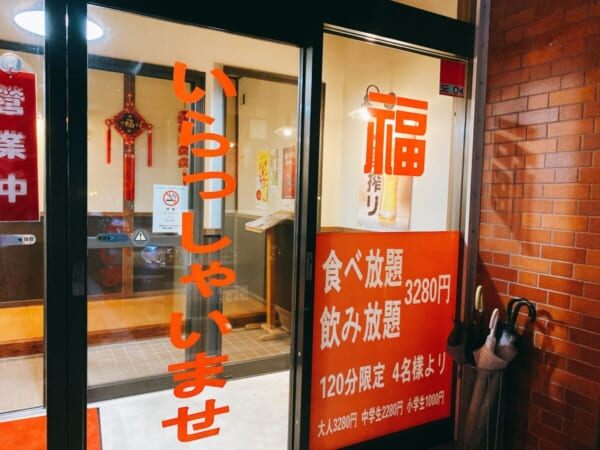 台湾料理 広源 入り口 左