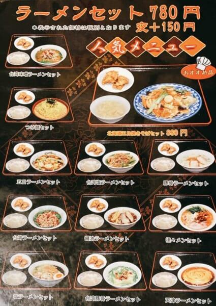 台湾料理 広源 ラーメンセット メニュー