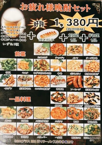台湾料理 広源 晩酌セット メニュー