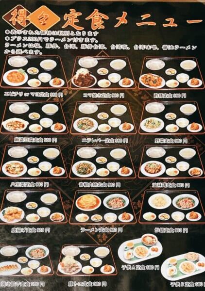 台湾料理 広源 定食 メニュー