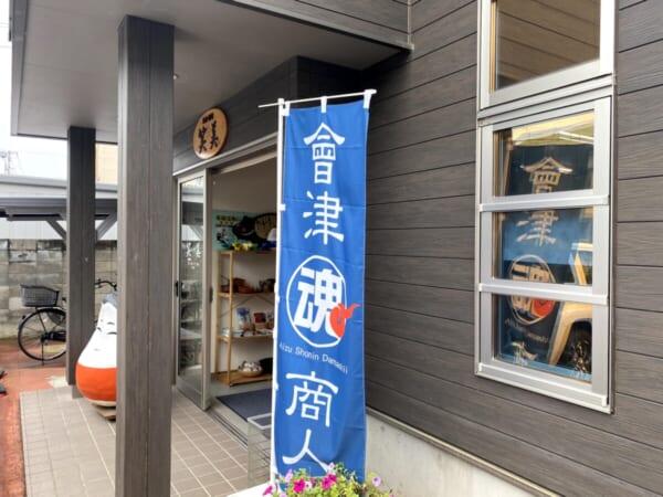 古布・民芸品 笑美(わらび) 店舗入り口