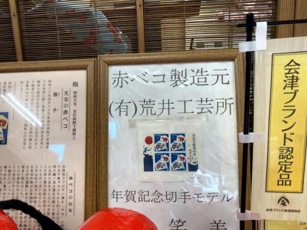 荒井工芸所の赤べこが年賀切手に採用