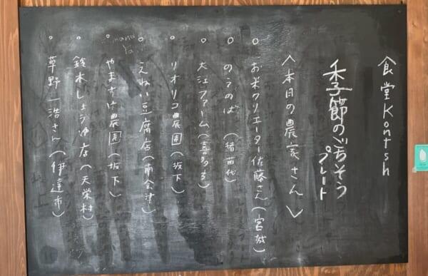 食堂 Kontsh (こんとしゅ) 生産者案内