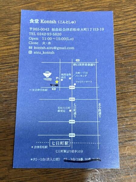 食堂 Kontsh (こんとしゅ) ショップカード裏