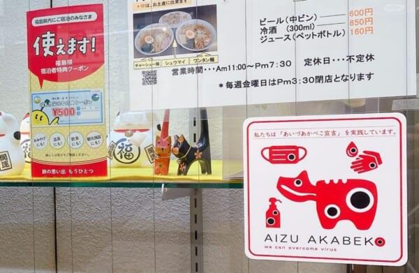 ラーメン 金ちゃん あかべこ券利用店と福島県 宿泊者クーポン利用店のシール