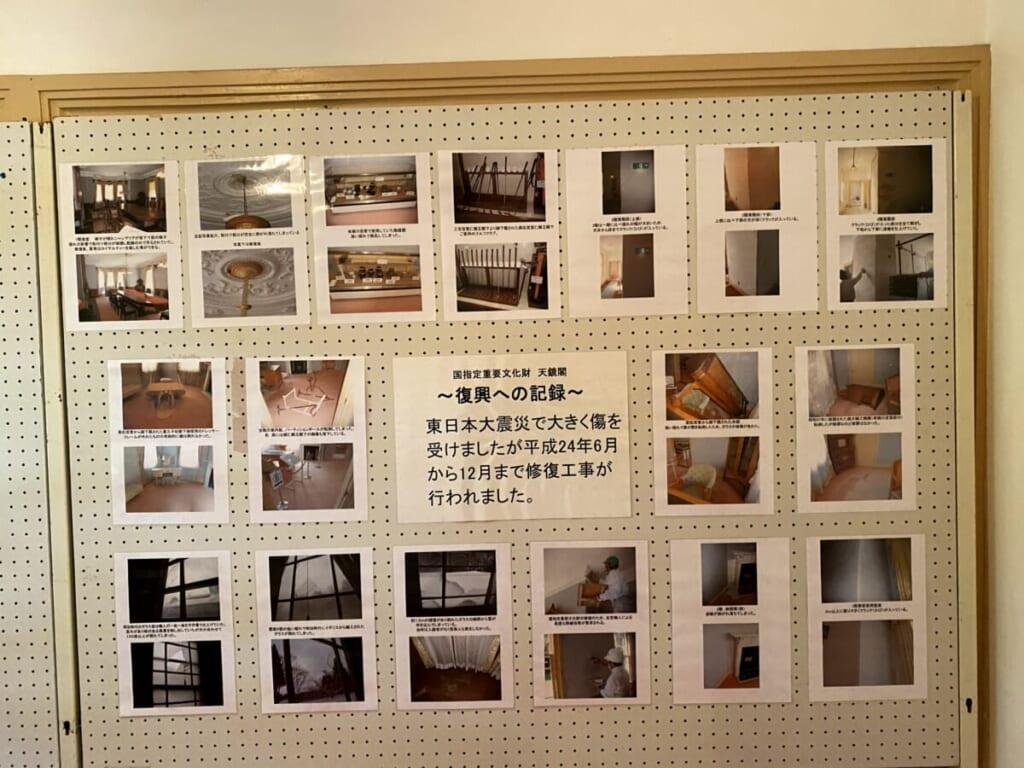 天鏡閣 別館、震災時