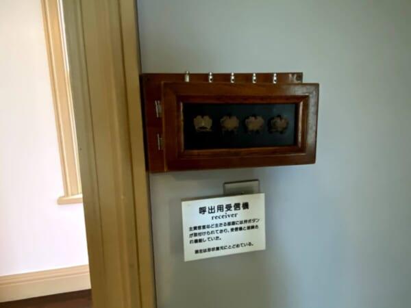 天鏡閣 1F付属室の呼び出し場所を示す器具