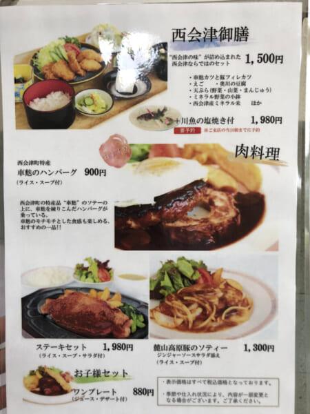 ロータスイン レストラン 會wase メニュー 西会津御前、他