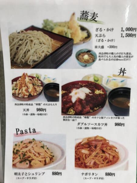 ロータスイン レストラン 會wase メニュー 麺、パスタ、他
