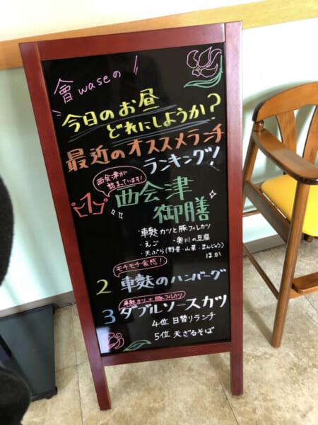 ロータスイン レストラン 會wase 入り口