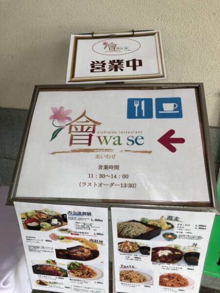 ロータスイン レストラン 會wase