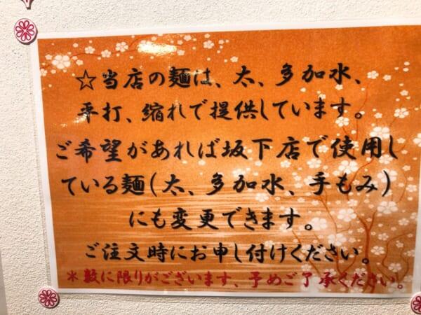 空山NEO 麺案内