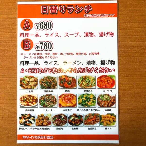 台湾料理 広源 日替わりランチ メニュー