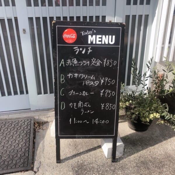 食堂酒場 グリーンテーブル 日替わりランチメニュー案内