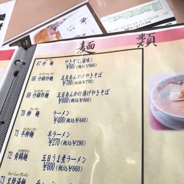 黄鶴楼、麺メニュー