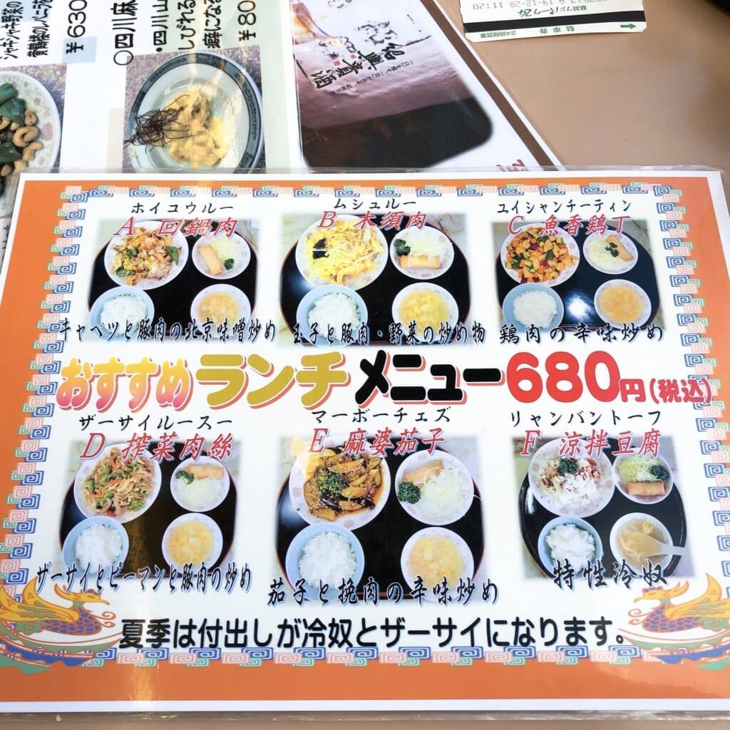 黄鶴楼、680円選べる日替わりランチメニュー