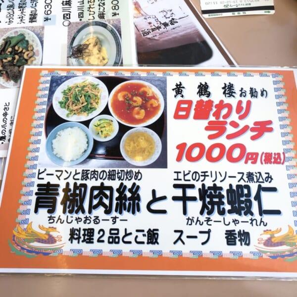 黄鶴楼、1,000円日替わりランチメニュー