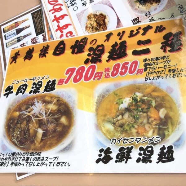 黄鶴楼、オリジナル麺、2種