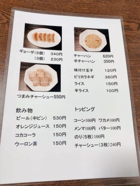 よどや 麺以外のメニュー