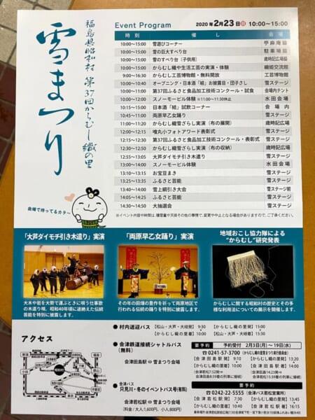 昭和村 雪まつり 川口駅 チラシ、詳細案内
