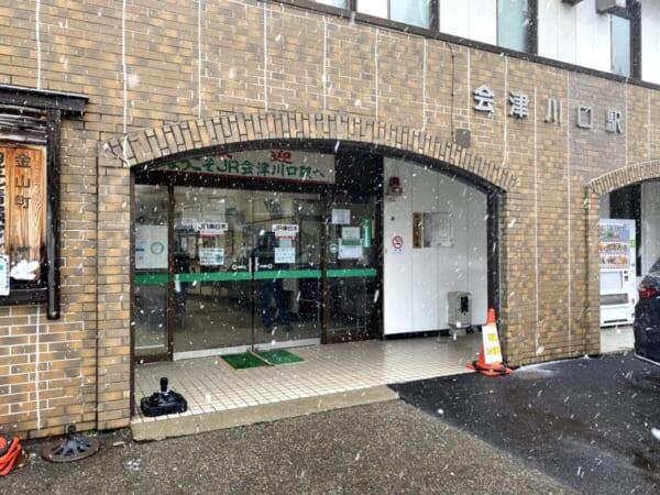 昭和村 雪まつり 川口駅 外観