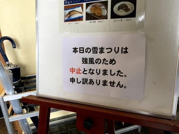 昭和村 雪まつり イベント中止