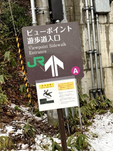 三島 只見川 ビューポイント入り口