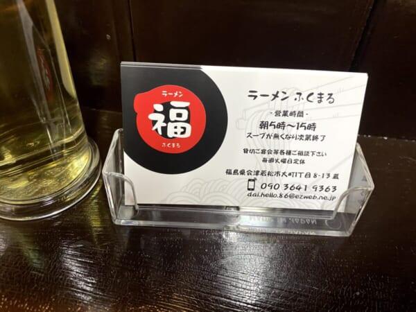 ラーメン福○(ふくまる) ショップカード