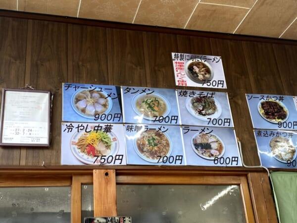 すずや食堂 メニュー 麺類