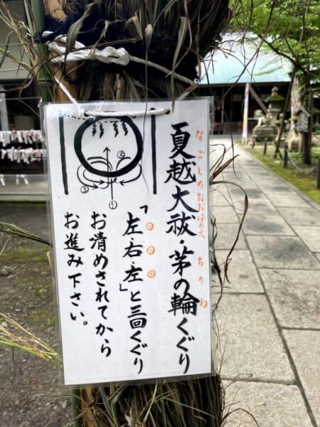 蚕養国神社(こがいくに神社) 茅の輪くぐり