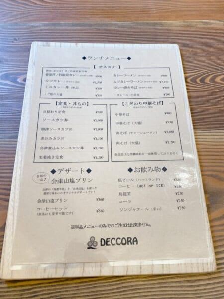 DECCORA(デッコラ) メニュー