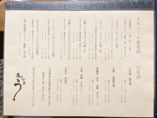 鰻のえびや リキュール果実酒日本酒メニュー