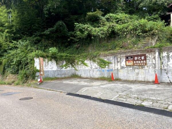 卯之家(うのや) 駐車場