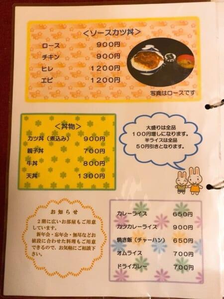 卯之家(うのや) ソースカツ丼、丼類メニュー